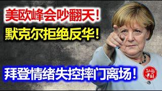 16日,美欧峰会传来惊人一幕!拜登遭21国领导人围攻!默克尔带头宣布有关中国惊人决定!拜登情绪失控摔门离场!