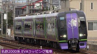名鉄2000系「エヴァンゲリオン」初号機風ラッピング電車 2020年1月【おまけ画像・動画あり】