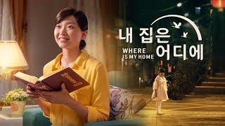 찬양 뮤직비디오 <내 집은 어디에> 하나님은 내 마음의 안식처