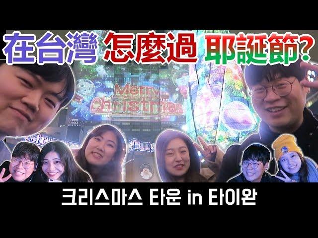 [新北市耶誕城Vlog]在台灣怎麼過耶誕節?_韓國歐巴