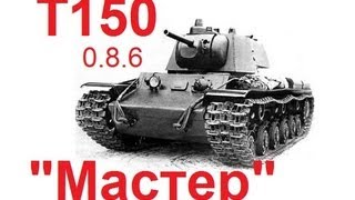 World of Tanks Т-150 Три боя. Знак классности 'Мастер'.