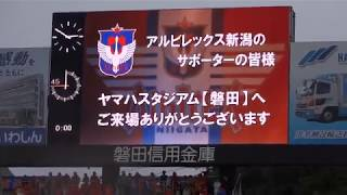 ジュビロ磐田VSアルビレックス新潟inヤマハスタジアム 本日の審判団、...