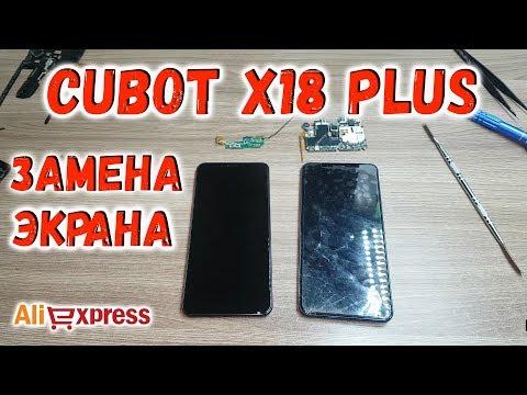 CUBOT X18 Plus замена экрана