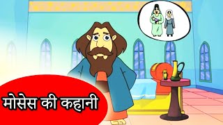 The Story Of Moses | Bible Stories in Hindi - Vol.1 | by Wamindia Kids