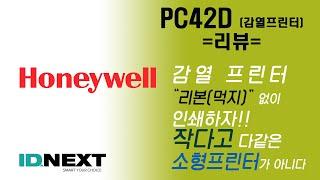 허니웰 PC42D 감열식 프린터(소형프린터)/감열지