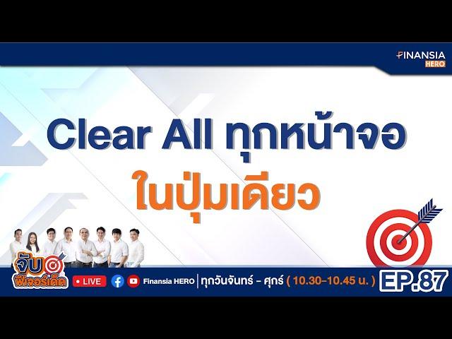 EP.87 Clear All ทุกหน้าจอในปุ่มเดียว (28/05/64)