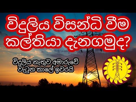 Power Interruption | Ceylon Electricity Board (CEB) | Techno Home Lk | Sinhala