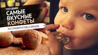 Полезные конфеты из сухофруктов и орехов   Веганские рецепты
