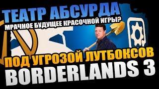 КАКАЯ ИРОНИЯ: BORDERLANDS 3 ПОД УГРОЗОЙ ЛУТБОКСОВ | МРАЧНОЕ БУДУЩЕЕ КРАСОЧНОЙ ИГРЫ?