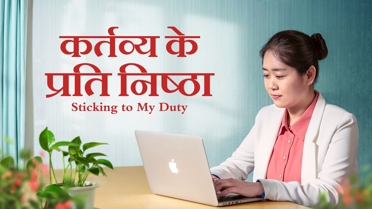 Hindi Christian Testimony Video   कर्तव्य के प्रति निष्ठा