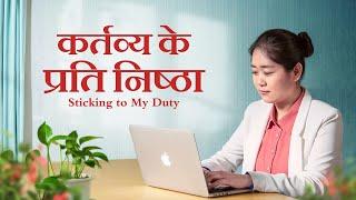 Hindi Christian Testimony Video | कर्तव्य के प्रति निष्ठा