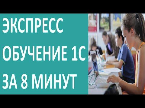 Быстрое обучение 1С - урок №1