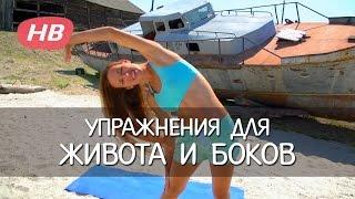 Супер Упражнения для Живота и Боков. Елена Силка(Подписка на канал: http://vk.cc/4RToxb Сегодня мы будем делать упражнения для живота и боков. Посмотрите какое место..., 2015-10-21T08:33:11.000Z)