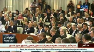 تقرير اللجنة البرلمانية المشتركة الموسعة حول مشروع التعديل الدستوري