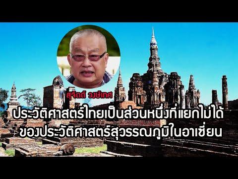 ประวัติศาสตร์ไทยเป็นส่วนหนึ่งที่แยกไม่ได้ : สุจิตต์ วงษ์เทศ