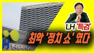 [정완진TV] LH '특검' , 최악 '정치 쇼' 였다…