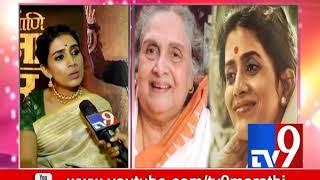 """Ani... Dr. Kashinath Ghanekar   सोनाली कुलकर्णी- """"सुलोचना दीदींचं 'ऐरणीच्या देवा' करायला मिळावं""""-TV9"""