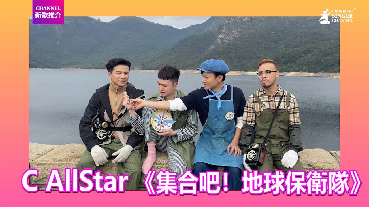 C AllStar |集合吧!地球保衛隊|Channel新歌推介