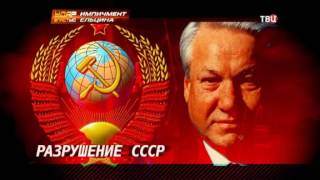 Импичмент Ельцина. Удар властью