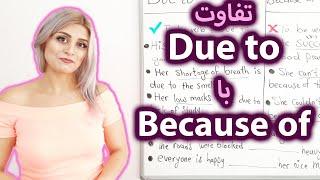 تفاوت due to و because of در انگلیسی | کاربرد و تفاوت due to و because of