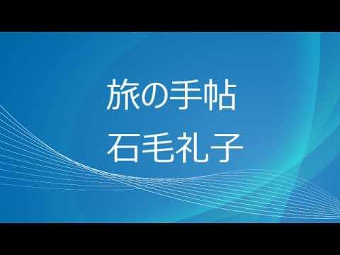 (一人カラオケ)旅の手帖-石毛礼子-