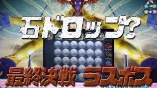 【パズドラクロス】最終決戦 ラスボス!