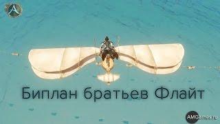 Глайдер «Биплан братьев Флайт»