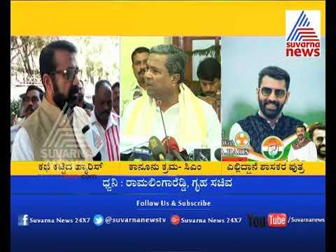 Ramalinga Reddy Orders Police Commissioner To Arrest Congress MLA NA Haris Son Immediately