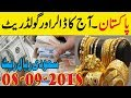 Pakistan Today US Dollar And Gold Latest News | PKR to US Dollar | Gold Price in Pakistan 08-9-18