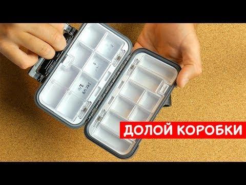 Как хранить крючки - долой коробки для крючков! - YouTube