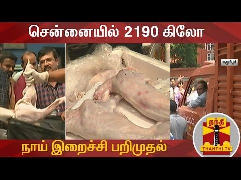சென்னையில் 2190 கிலோ நாய் இறைச்சி பறிமுதல் | Dog Meat | Chennai Egmore | Thanthi TV