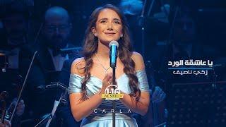 Carla Chamoun - Ya Aashikat Al Wardi Opera House - يا عاشقة الورد - كارلا شمعون دار الاوبرا