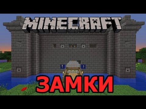 видео: ПВП Сражения в Замках - Minecraft
