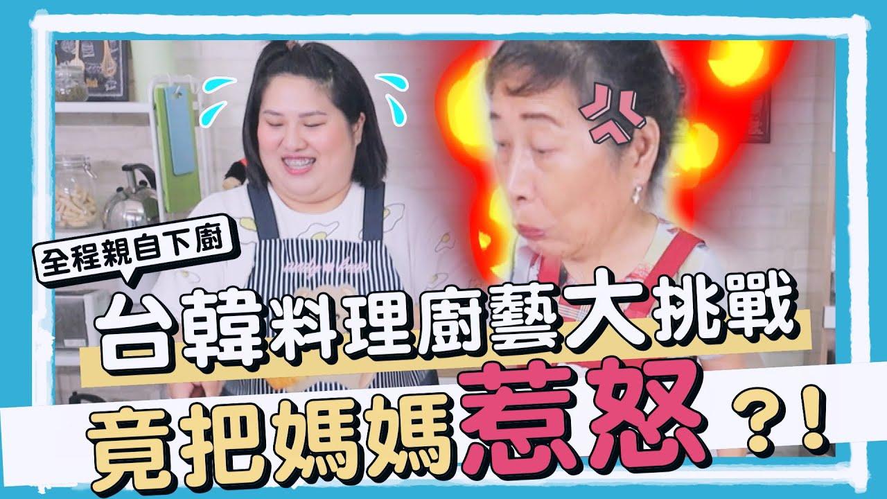 《台韓料理廚藝大挑戰》全程親自下廚,竟把媽媽惹怒?!