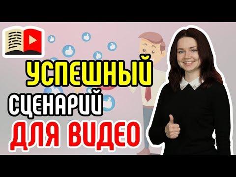 Принципы создания успешного сценария для видео ютуб-канала