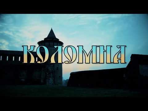 Коломна В.Сутормин