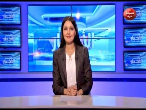ملخص الأخبار الساعة 19:30 ليوم السبت 22 سبتمبر 2018 - قناة نسمة