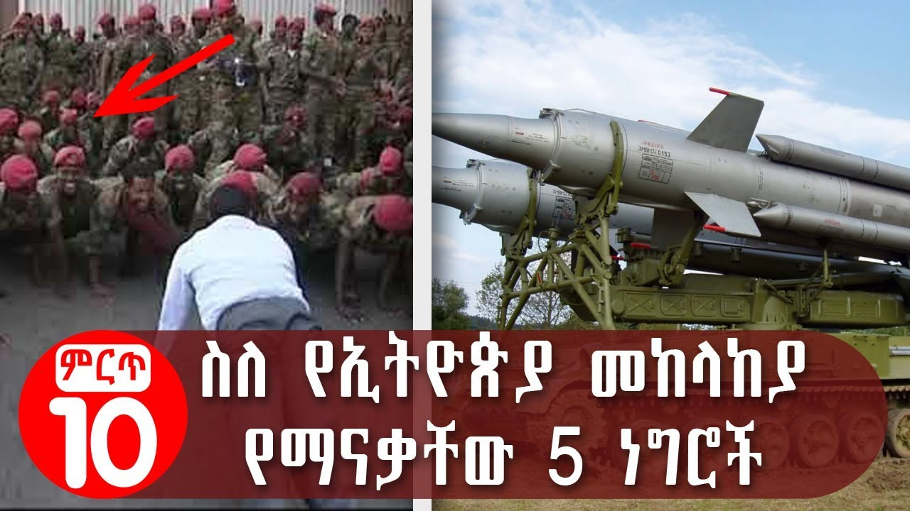 5 things we don't know about Ethiopia's defense