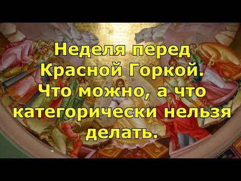Неделя перед Красной Горкой, после Пасхи 2019. Что можно, а что категорически нельзя делать.
