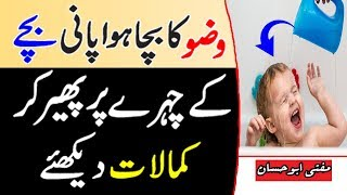 Miracle of Pouring Ablution Water on a Child Face   Wazifa for Children