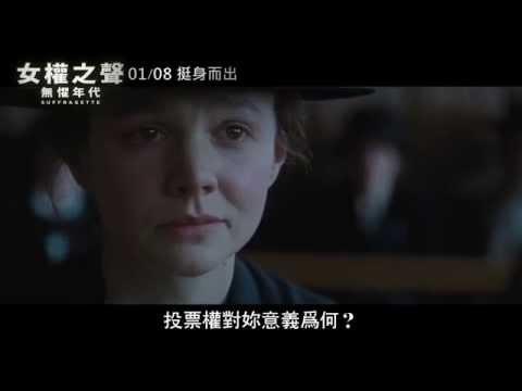 《女權之聲:無懼年代 Suffragette》中文預告