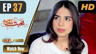 Pakistani Drama | Mohabbat Zindagi Hai - Episode 37 | Express Entertainment Dramas | Madiha