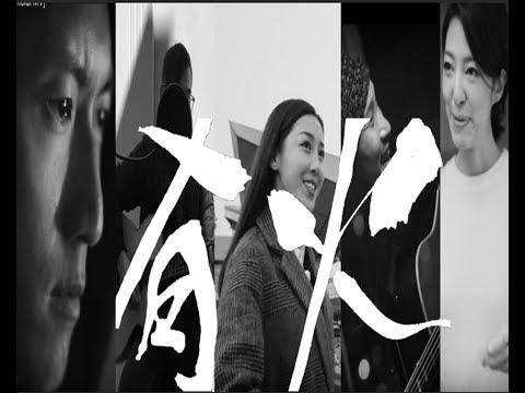 謝霆鋒 Nicholas Tse - 《有火》MV