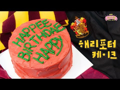 Eng sub) How to make Christmas Harry Potter Cake from YouTube · Duration:  11 minutes 14 seconds