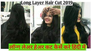 How to cut Long Layer Hair cut in hindi 2019/Long Layer hair cut Tutorial/How to cut Layer hair cut.