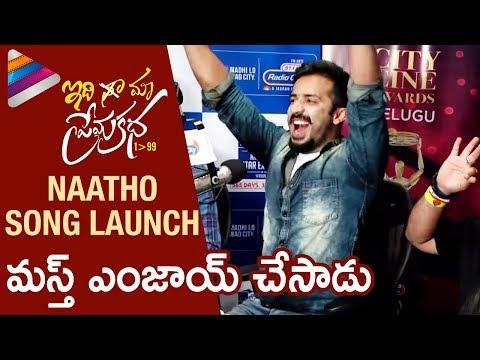 Idhi Maa Prema Katha Movie   Naatho Maata Cheppaka Song Launch   Meghana Lokesh   Telugu Filmnagar