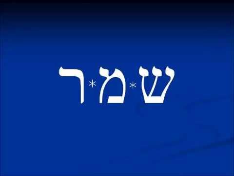 Understanding Hebrew Verb Structure I