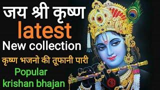 Nonstop krishna bhajan || popular latest krishna bhajan