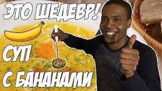 Ян Хосе Готовит Кубинский Суп с Бананами
