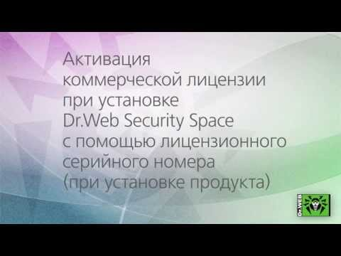 Активируйте ком  лицензию при установке Dr Web Security Space с помощью лицен го серийного номера